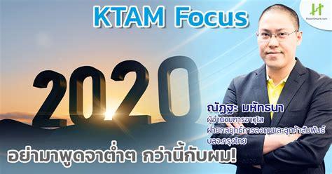 คอลัมน์ KTAM Focus : อย่ามาพูดจาต่ำๆ กว่านี้กับผม! - Hoonsmart