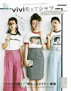 ViVi June 2018 Issue [Japanese Magazine Scans] - Beauty by ...