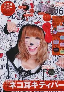noi foxx: cute japanese fashion magazine scans!