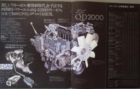 いすゞフローリアン後期型カタログ   いすゞ自動車, みんカラ ...