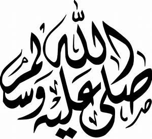 Sala Allahu Alayhi Wa Sallam Clip Art At Clker Com