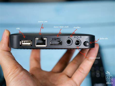 รีวิวกล่อง trueID TV รุ่นที่ 2 ใหม่ กล่อง Android TV ดู ...