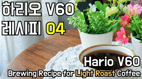 Are you also a control freak that wants absolute governance over every facet of your demitasse? 하리오 V60 핸드드립 레시피 04, Hario Pour Over Recipe for light roast coffee - YouTube
