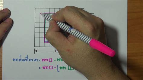 ข้อสอบคณิตศาสตร์สอบเข้า ม 1 โรงเรียนจุฬาภรณรอบ 2 ฉบับที่ 1 ข้อ 8 - YouTube