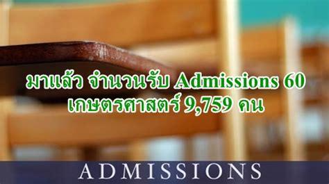จำนวนรับ Admissions 60 : เกษตรศาสตร์ 9,759 คน - Tutor Plus ...