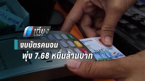 เปิดตัวเลขงบอัดฉีด บัตรคนจน พุ่งแตะ 7.68 หมื่นล้านบาท ...