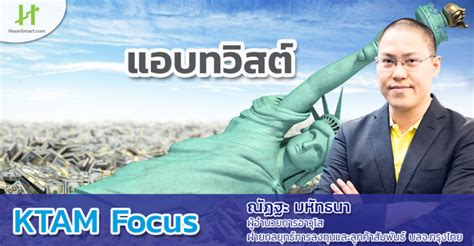 KTAM Focus : แอบทวิสต์ - Hoonsmart
