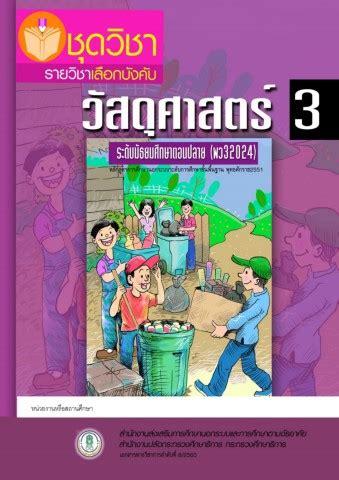 วัสดุศาสตร์3 พว32024 ม ปลาย - Kan09 Kan09 | พลิก PDF ...