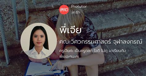 ติวเตอร์พี่เจีย - Protutor