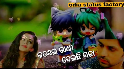 New heart touching vidio.Mote aau nisha hauni.odia ...