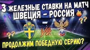 Ставки на россия швеция футбол