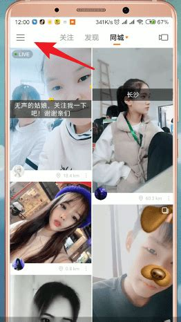 Beijing kwai technology co., ltd. 快手APP中查看说说的具体操作流程-天极下载