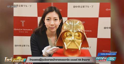 ร้านเพชรญี่ปุ่นเตรียมเปิดขายหน้ากากทอง