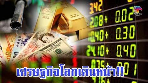 #สรุปภาวะตลาดหุ้น น้ำมัน ทองคำ และตลาดเงินต่างประเทศ ...