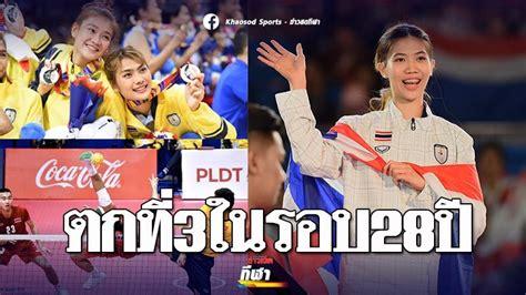 ทัพไทย จบอันดับ 3 ซีเกมส์ 2019 -หลุดอันดับ 2 เป็นครั้งแรกในรอบ 28 ปี